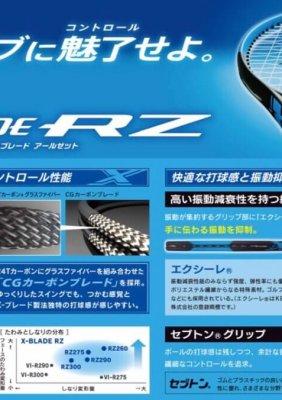 X BLADE RZ 発売決定‼️ ブリヂストン テニスラケット🎾 エックスブレード RZ