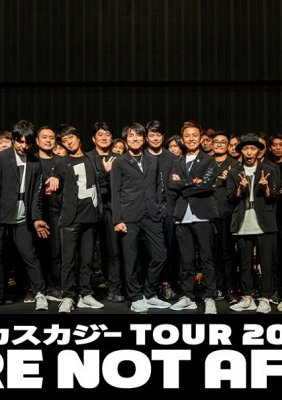 ウカスカジー TOUR 2019 WE ARE NOT AFRAID!!  ツアー・セットリスト・レポート 2019年8月19日(月)  福岡サンパレスホテル&ホール 公演 全力 レポート