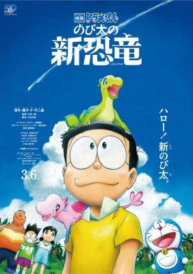 『映画ドラえもん のび太の新恐竜』、主題歌はMr.Children「Birthday」に決定!!楽曲入り映像解禁!!